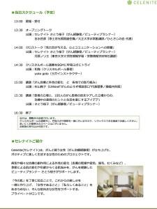 セレナイト築地本願寺イベント2